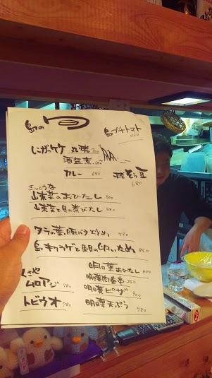 東京島酒場 大/三宅島