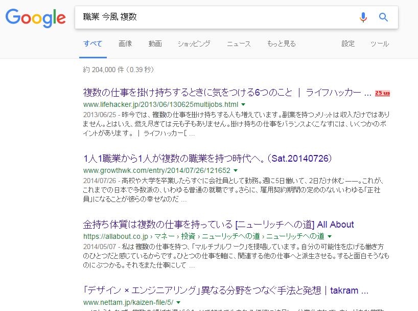 グーグル検索で複数 仕事 今風